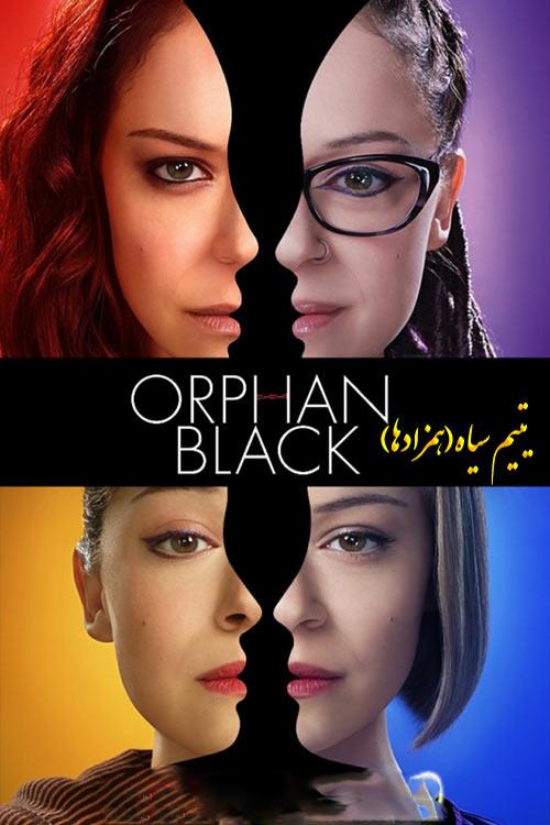 دانلود دوبله فارسی سریال یتیم سیاه Orphan Black