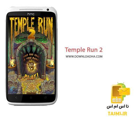 دانلود آخرین نسخه بازی فرار از معبد Temple Run 2 1.24.0.1 برای اندروید