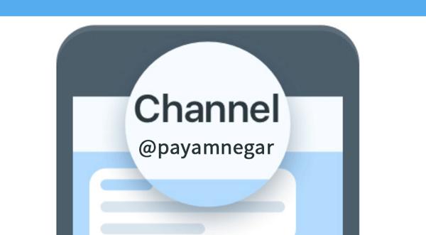 کانال تلگرام پیام نگار