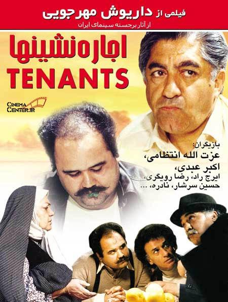 فیلم سینمایی اجاره نشین ها با کیفت عالی -ایران فیلم