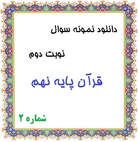 دانلود نمونه سوال نوبت دوم قرآن پایه نهم 2