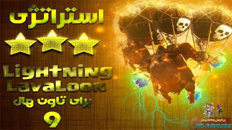 استراتزی لایتینگ لاوالون برای تاون 9