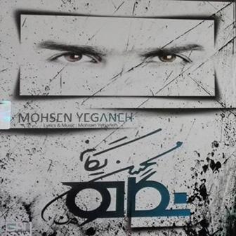 دانلود آسان  آلبوم زیبای نگاه از محسن یگانه