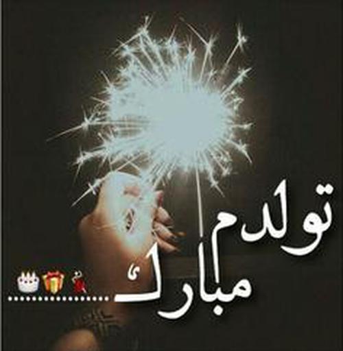 عکس+تولد+تولد+تولدم+مبارک