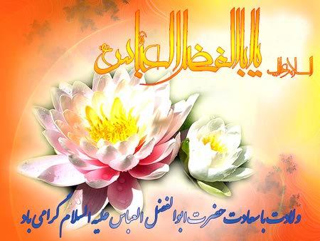 دانلود مولودی ولادت حضرت ابوالفضل العباس محمود کریمی