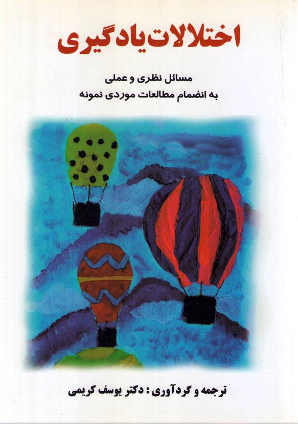 دانلود پاورپوینت اختلالات خواندن از کتاب دکتر یوسف کریمی
