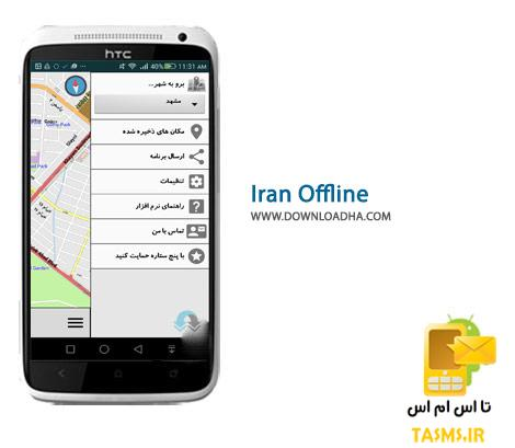 دانلود نرم افزار نقشه آفلاین ایران Iran Offline 4.1 برای اندروید