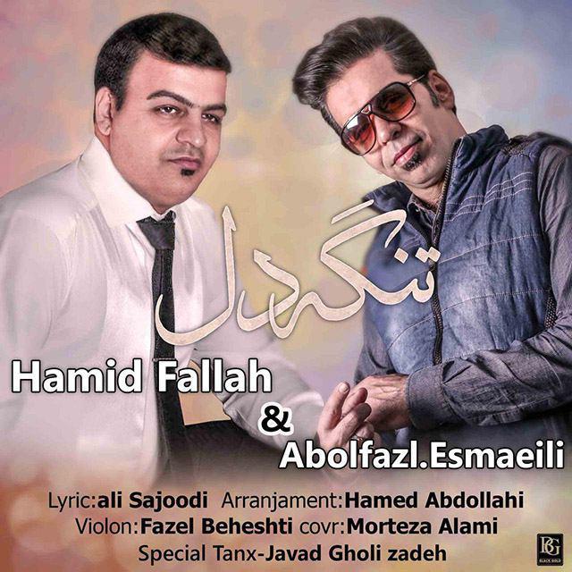 دانلود آهنگ جدید ابولفضل اسماعیلی و حمید فلاح به نام تنگه دل