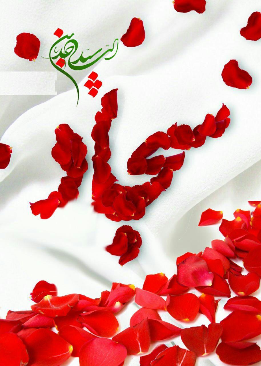 ویسگون جدید عکس پروفایل به نام امام سجاد
