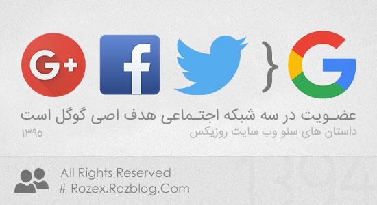 عضویت در سه شبکه اجتماعی هدف اصی گوگل است