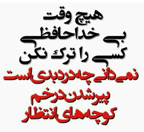 متن زیبا برای خداحافظی حلالیت عکس با متن درباره خداحافظی |ویسگون