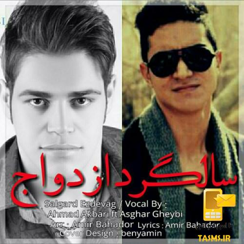 آهنگ جدید اصغر غیبی و احمد اکبری به نام سالگرد ازداوج