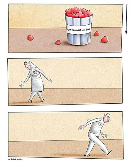 کاریکاتور های جالب از ازدواج های اینترنتی