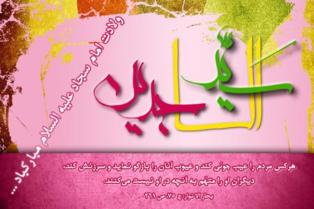 کارت پستال ولادت امام زین العابدین (ع)