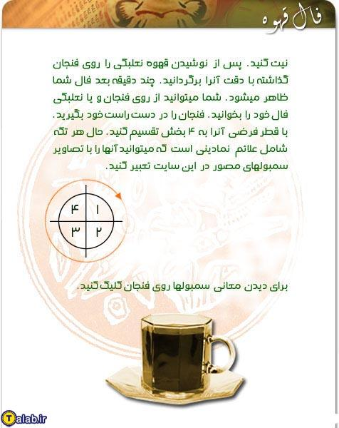آموزش ویژه و اختصاصی فال قهوه