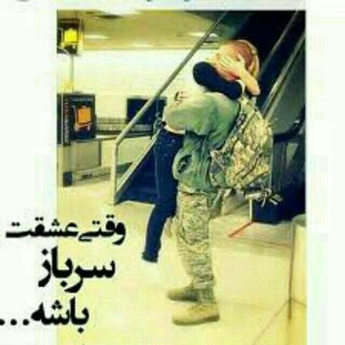 رفتن عشقت به سربازی