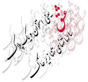 متن مجری شهدای گمنام متن و عکس شهید گمنام