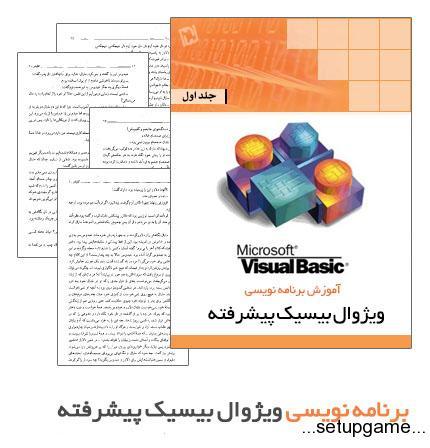 دانلود کتاب آموزش برنامه نویسی ویژوال بیسیک پیشرفته - جلد اول