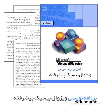 دانلود کتاب آموزش برنامه نویسی ویژوال بیسیک پیشرفته - جلد دوم
