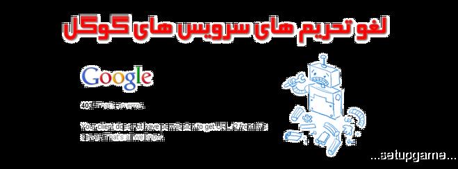 خبر فوری: گوگل بخش دیگری از تحریم های نرم افزاری ایرانیان را لغو کرد