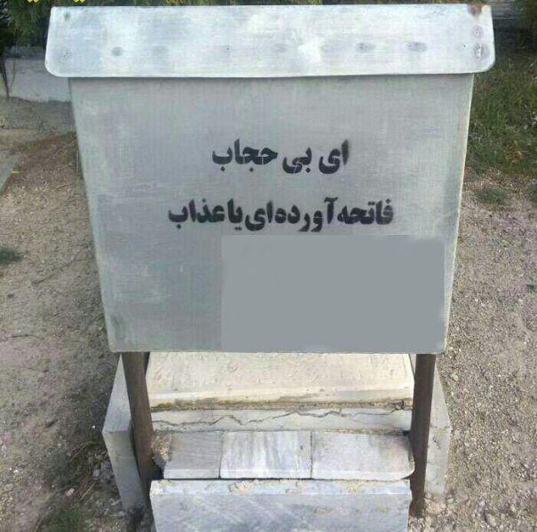 فتونکته - تلنگر در قبرستان