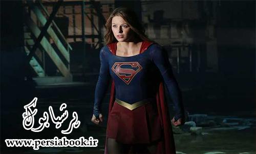 """فصل دوم برای سریال """"Supergirl"""" خواهد امد"""