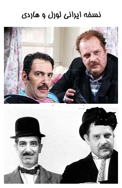 نسخه ایرانی لورل و هاردی