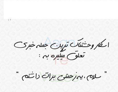 اسکار وحشت ناک ترین جمله!!!