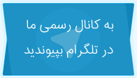 به کانال تلگرام سايت بانوکده بپيونديد