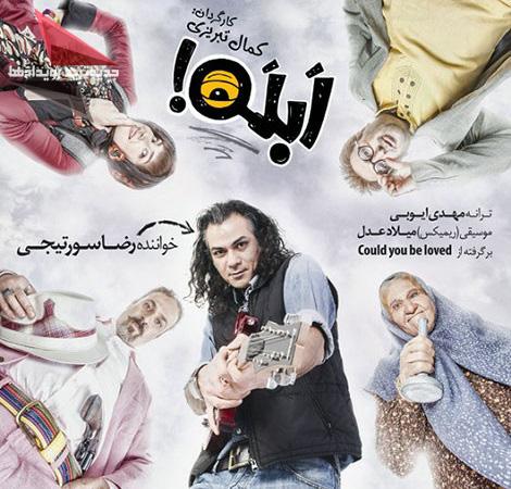 http://rozup.ir/view/1538396/Reza-Sourtiji-Ablah.jpg