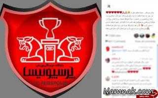 واکنش چهره ها به نتایج پایانی لیگ برتر فوتبال + اینستاپست