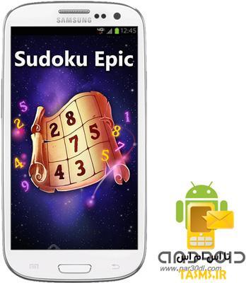 دانلود Sudoku epic 2.2.3 بازی حماسه سودوکو برای اندروید
