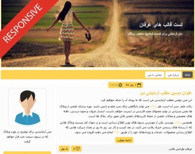 قالب دخترانه و ریسپانسیو برای بلاگ بیان