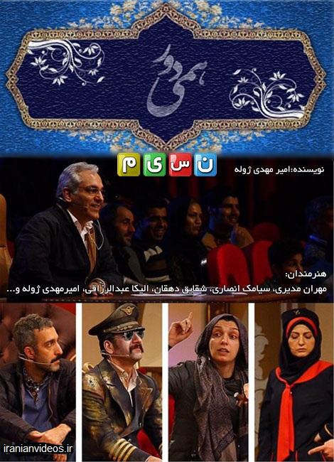 دانلود سریال دورهمی  از سایت ایران فیلم با کیفیت عالی