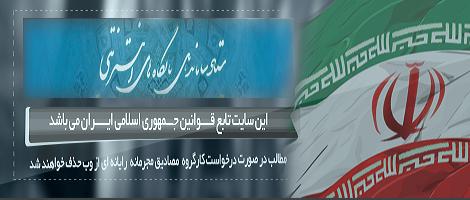 ایران فیلم تابع قوانین جمهوری اسلامی و وزارت ارشاد اسلامی میباشد