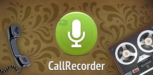دانلود نرم افزار ضبط مکالمه برای سیمبین