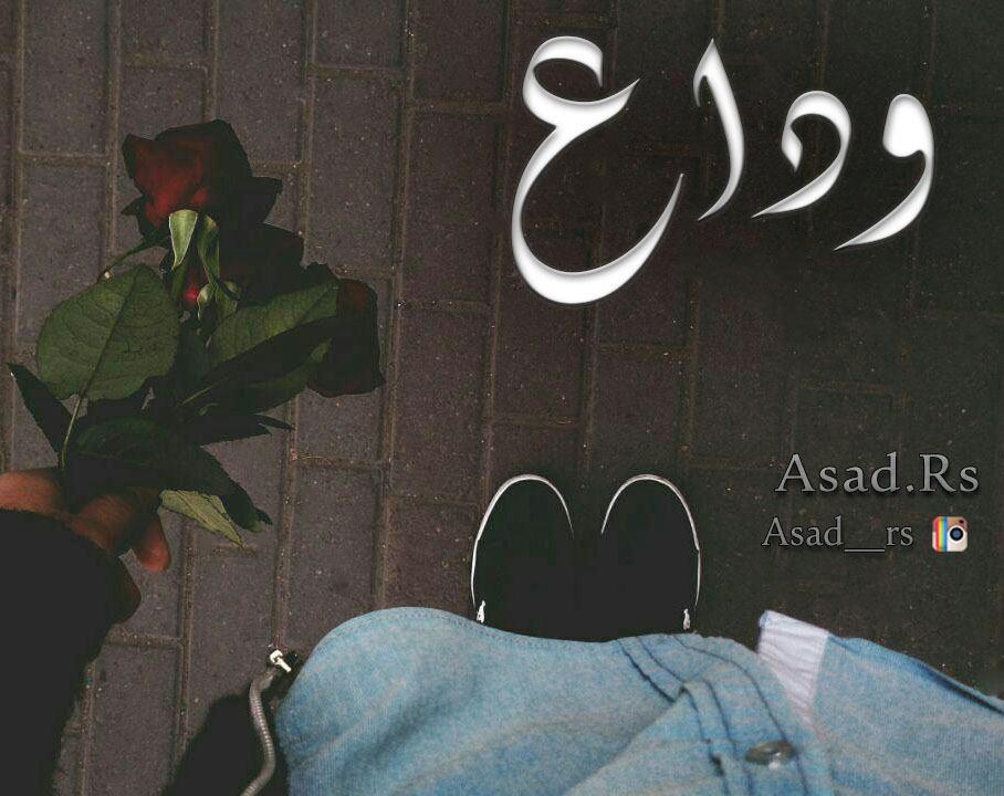 آهنگ جدید و بسیار زیبای ASAD.RS به نام وداع
