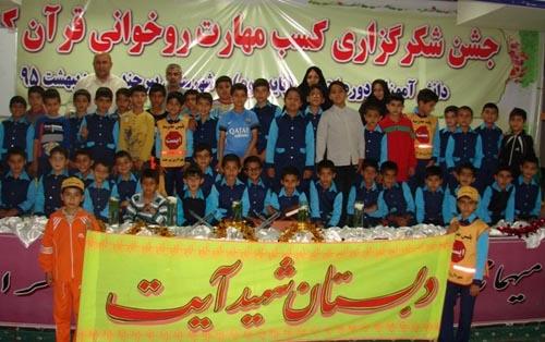 شرکت دانش آموزان دبستان شهید آیت دوره اول در جشن ارتقای آموزش قرآن کریم