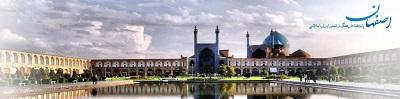 وبلاگ اصفهان سیتی