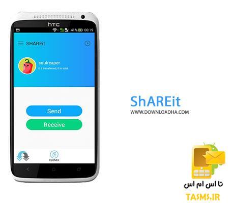 دانلود نرم افزار قدرتمند ارسال فایل SHAREit 3.5.96 برای اندروید