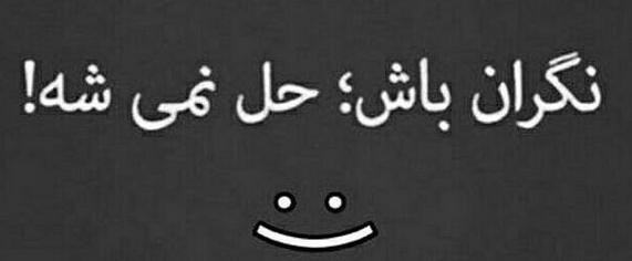 نگران باش !