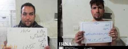 بازداشت شدن دو برادر دزد در بازار تهران