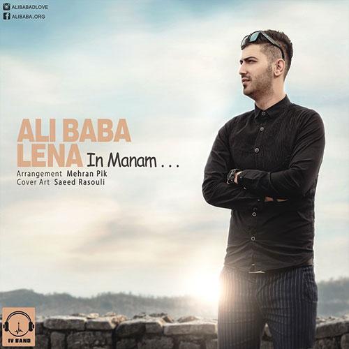 دانلود آهنگ جدید علی بابا - این منم