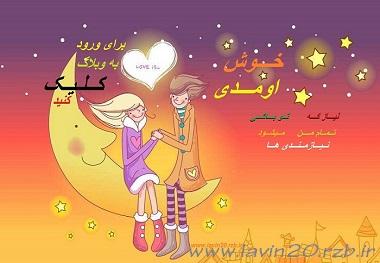 صفحه ورودی عاشقانه دو نفره (فانتزی)