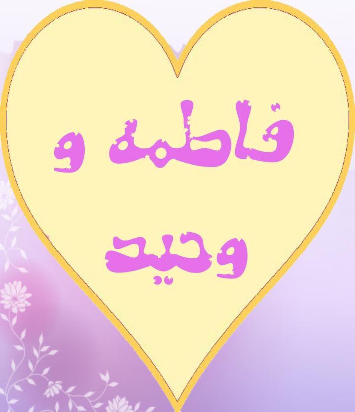 طرح اسم وحید و فاطمه داخل قلب