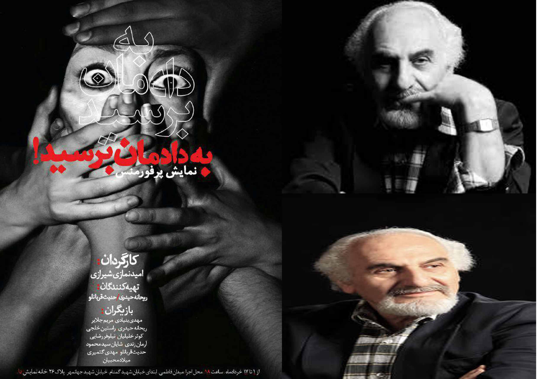 محمد ساربان زنگ افتتاح نمایش