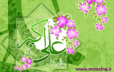 اس ام اس زیبای تبریک ولادت حضرت علی اکبر و روز جوان