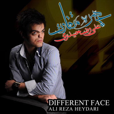 موسیقی بی کلام از علیرضا حیدری