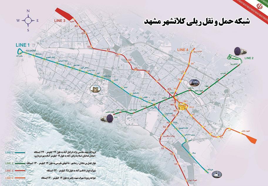 افتتاح تمام خطوط قطار شهری مشهد در سال 1407