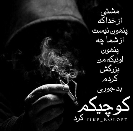 عکس نوشته تیکه دار | مشتی